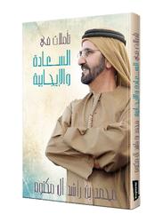 Reflections on Happiness & Positivity (Arabic), Hardcover Book, By: Mohammed Bin Rashid Al Maktoum