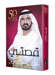 My Story (Arabic), Hardcover Book, By: Mohammed Bin Rashid Al Maktoum