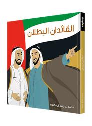 Two Great Leaders (Arabic), Hardcover Book, By: Mohammed Bin Rashid Al Maktoum