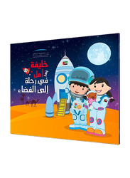 Khalifa and Amal Go to Space (Arabic), Paperback Book, By: Mohammed Bin Rashid Space Center