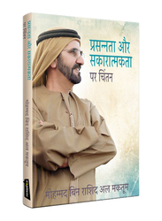 Reflections on Happiness & Positivity (Hindi), Hardcover Book, By: Mohammed Bin Rashid Al Maktoum