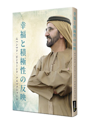 Reflections on Happiness & Positivity (Japanese), Hardcover Book, By: Mohammed Bin Rashid Al Maktoum