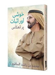 Reflections on Happiness & Positivity (Urdu), Hardcover Book, By: Mohammed Bin Rashid Al Maktoum