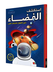 Explore Space Encyclopedia Book (Arabic), Paperback Book, By: Mohammed Bin Rashid Space Center