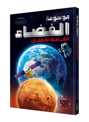 The Ultimate Space Encyclopedia For Kids (Arabic), Hardcover Book, By: Mohammed Bin Rashid Space Center