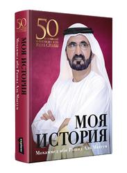 My Story (Russian), Hardcover Book, By: Mohammed Bin Rashid Al Maktoum