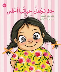 Hala Makes Her Life Beautiful  , Paperback Book, By: Hanan Alsaedi
