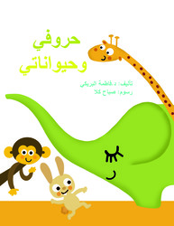 My Animals & Letters, Paperback Book, By: Dr. Fatima AlBriki