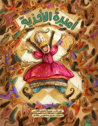 The Princess Of Shoes, Hardcover Book, By: Dr. Nasseba Alozaibi