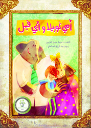 My Mother Is A Gorilla & My Father Is An Elephant, Paperback Book, By: Dr. Nasseba Alozaibi