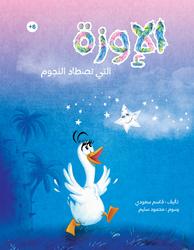 The Star Hunting Goose, Paperback Book, By: Qasim Saudi