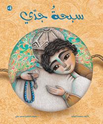 My Grandfather's Bearish , Hardcover Book, By: Basemah Alwazan