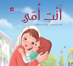 You Are My Mom, Paperback Book, By: Faraj Althofiri