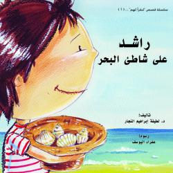 Rashid Beachfront, Paperback Book, By: Dr. Latifa Alnajar