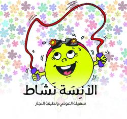Mrs. Activity, Paperback Book, By: Dr. Suhaila Alawadi & Dr. Larifa Alnajar