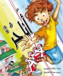 I'm Free, Paperback Book, By: Aisha Almihairi