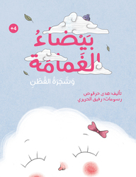 The White Cloud and The Cotton Tree, Paperback Book, By: Huda Harkos