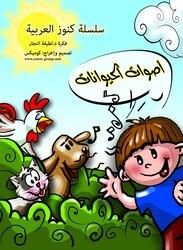 Animal's Sounds 1, Hardcover Book, By: Dr. Latifa Alnajar