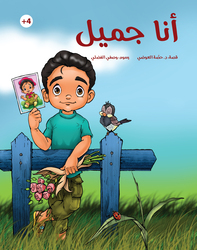 I'm Beautiful , Paperback Book, By: Hessa Alawady