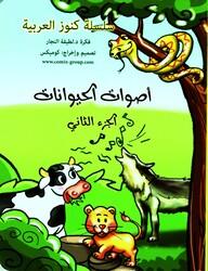 Animal's Sounds 2, Hardcover Book, By: Dr. Latifa Alnajar
