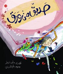 A Friend Of Paper, Paperback Book, By: Salma Quraitim