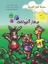 Young Animals, Hardcover Book, By: Dr. Latifa Alnajar