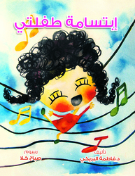 My Baby's Smile, Paperback Book, By: Dr. Fatima AlBriki