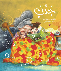 My Grandmother, Paperback Book, By: Dr. Fatima Khoja