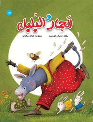 The Donkey & The Bulbul, Hardcover Book, By: Jekar Khorshid