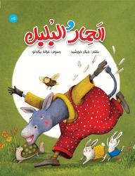 The Donkey & The Bulbul, Hardcover Book, By: Jekar Khorshid