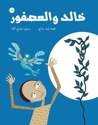 Khaled & The Bird, Paperback Book, By: Eyad Madah