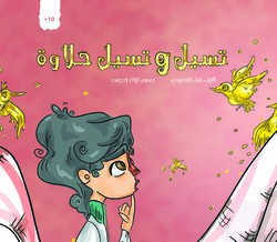 Drips & Drips Of Sweetness, Hardcover Book, By: Nouf Alosaimi