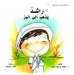 Rashid Goes To The Mainland, Paperback Book, By: Dr. Latifa Alnajar