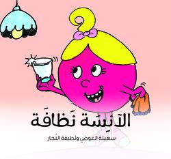 Mrs. Clean, Paperback Book, By: Dr. Suhaila Alawadi & Dr. Larifa Alnajar