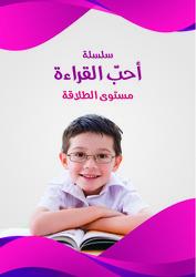Fluency Level, Paperback Book, By: Dr. Latifa Alnajar