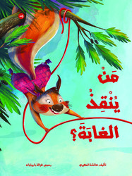 Who Will Save The Forest?, Paperback Book, By: Aisha Almihairi