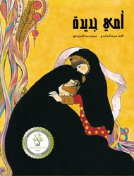 New Mom, Hardcover Book, By: Mariam Alrashdi
