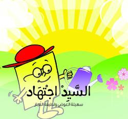 Mr. Assiduity, Paperback Book, By: Dr. Suhaila Alawadi & Dr. Larifa Alnajar