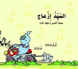 Mr. Noisy, Paperback Book, By: Dr. Suhaila Alawadi & Dr. Larifa Alnajar