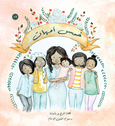 Five Mothers, Paperback Book, By: Farah Abubshait