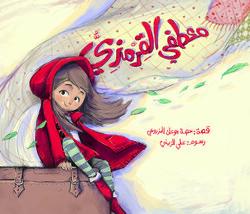 The Crimson Coat, Hardcover Book, By: Hessa Almazroui