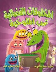 Aliens Love Molokheya , Paperback Book, By: Dr. Nasseba Alozaibi