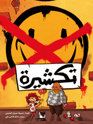 Grin, Hardcover Book, By: Dr. Nasseba Alozaibi