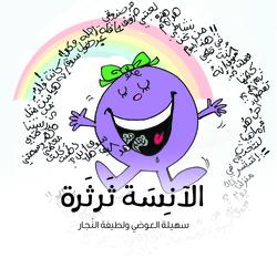 Mrs. Chatty, Paperback Book, By: Dr. Suhaila Alawadi & Dr. Larifa Alnajar
