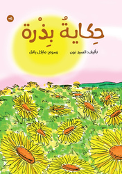 A Tale Of A Seed, Paperback Book, By: Mr. Noon