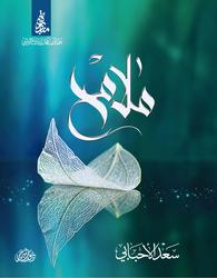 Malamih, Paperback Book, By: Media Department of HHS Hamdan bin Mohammad Al Maktoum