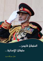 Al Sultan Qabous .. Sultan Al Insaneya , Paperback Book, By: Adel Al-Junaibi