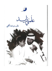 Zayed Taught Me, By: Ghaleb Abdullah Al Ketbi