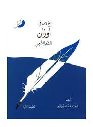 Doros Fi Awzan Al Shi'r Al Shaabi, Paperback Book, By: Mohammed Abdullah Nooruddin