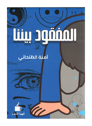 Al Mafqoud Bainana, Paperback Book, By: Amna Dhanhani